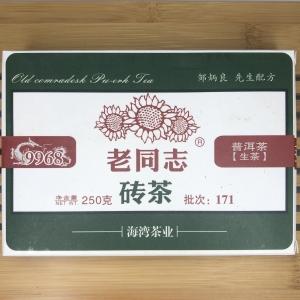 Шен Пуэр 9968, Старые Товарищи, 2017год, 250гр